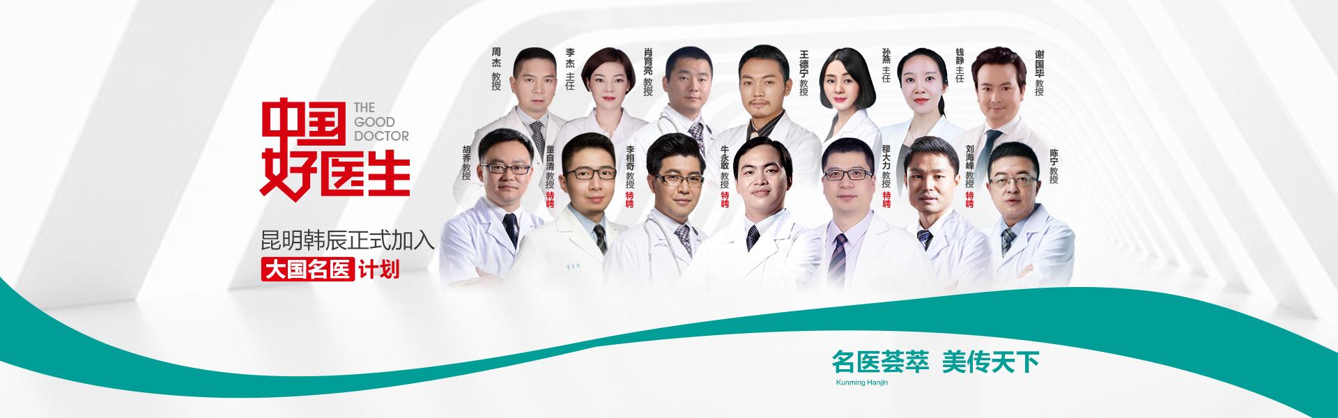 中国好医生